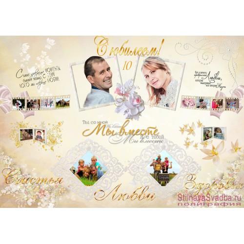 Юбилейный плакат на десятилетие  со дня свадьбы фото