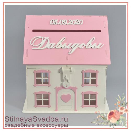 Дом - казна  розовый   фото
