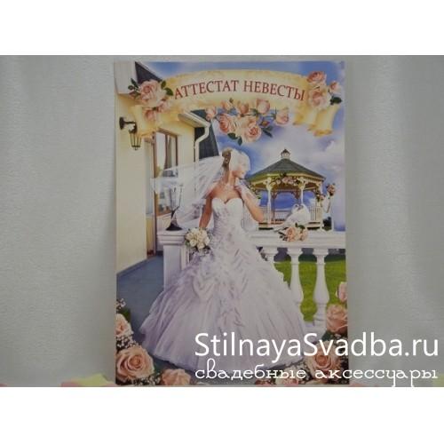 Аттестат Невесты фото