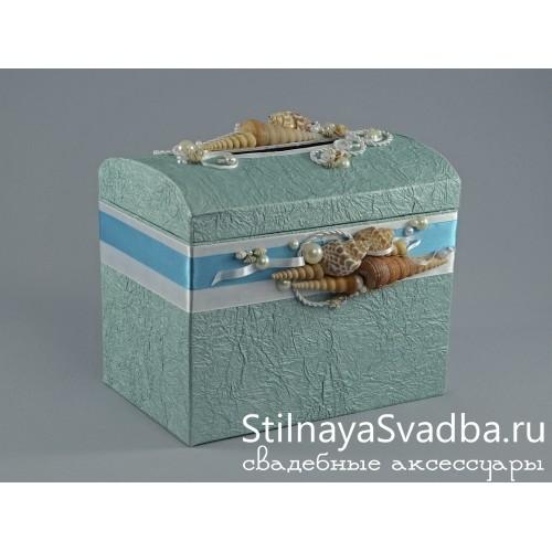 Сундучок для денег Голубая лагуна фото