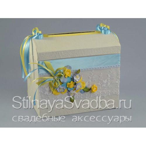 Cундучок жёлто-голубой фото