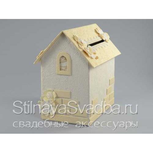 Свадебный домик для денег фото