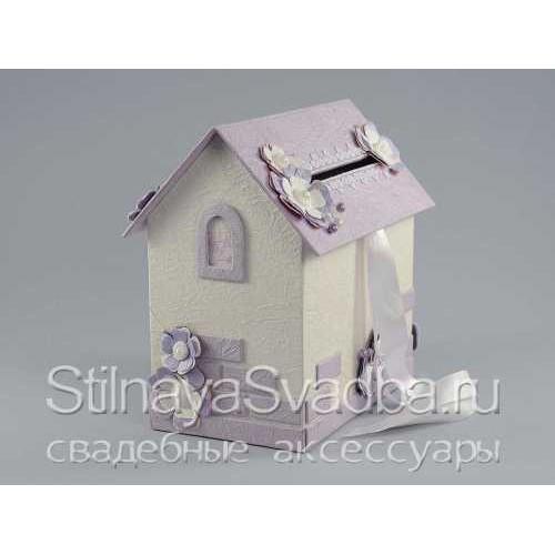 Сиреневый свадебный домик-казна фото