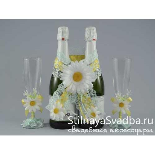 Съёмное украшение для шампансокое Ромашки фото