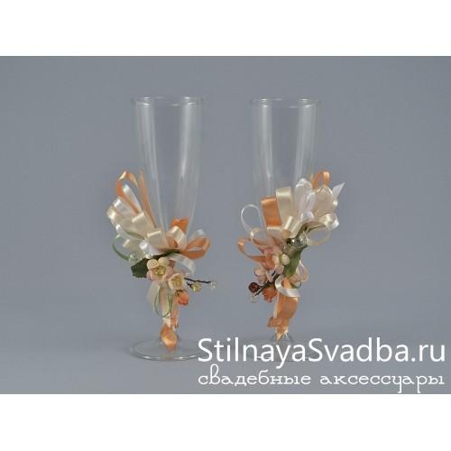 Бокалы свадебные Персик фото