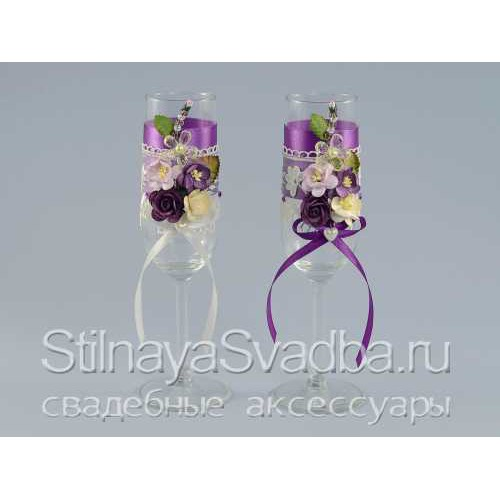 Свадебные бокалы Royal purple фото