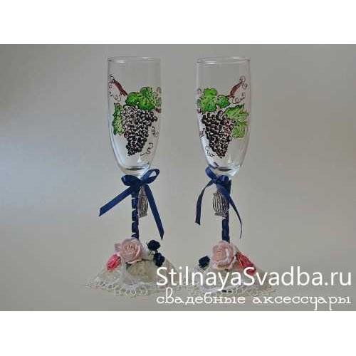 Фото. Свадебные бокалы Виноград