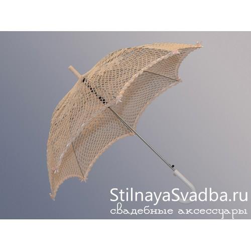 Кружевной вязаный зонт айвори. Фото 000.