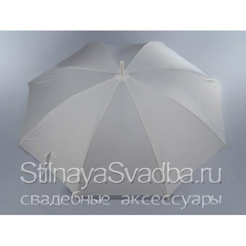 "Зонт белый ""Классика"". Фото 000."
