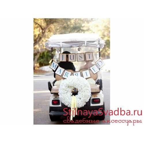 Свадебный декор электромобиля. фото