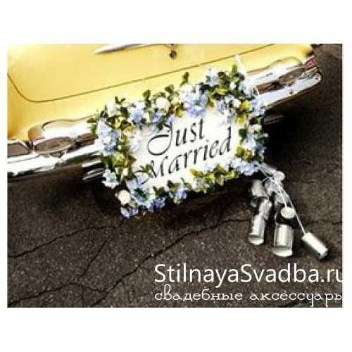 Свадебная надпись - табличка фото