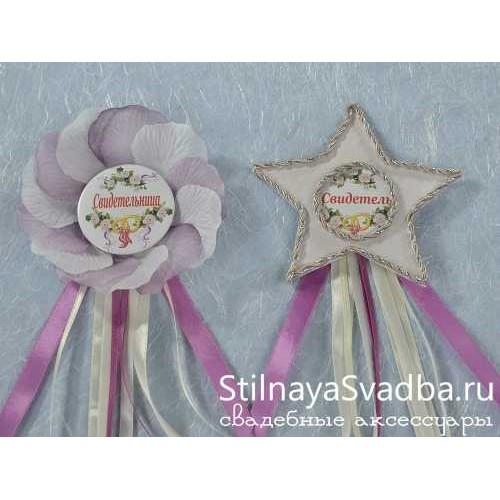 Значки для свидетелей, лиловые фото