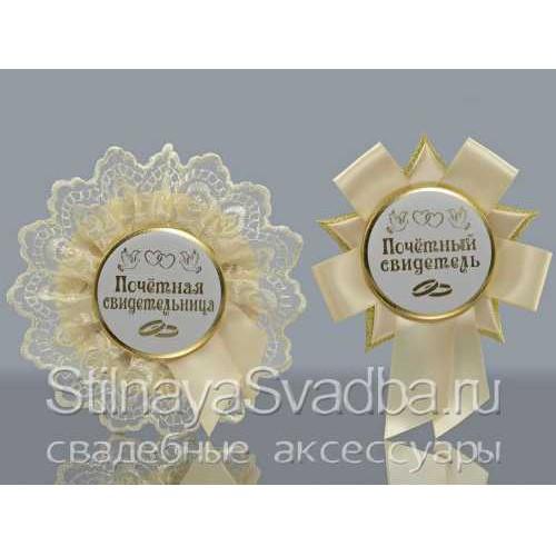Знаки отличия для свидетелей на свадьбе, айвори фото