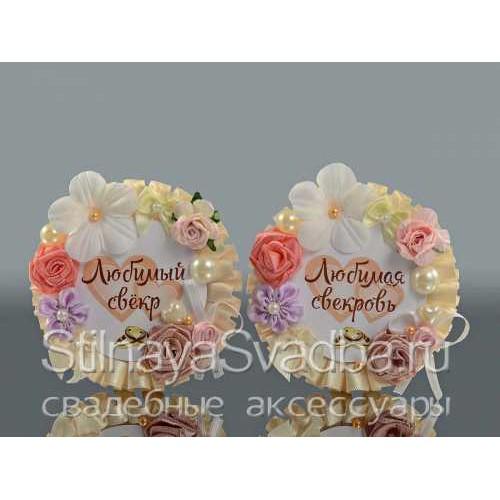 Значки на свадьбе для свёкра и свекрови фото