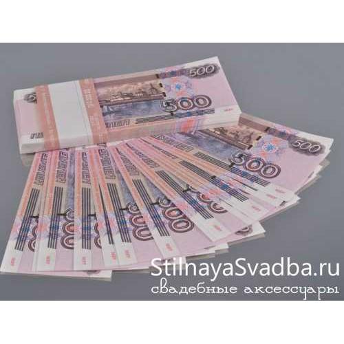 """Фото. Деньги """"500 рублей"""