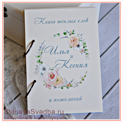 Гостевая книга пожеланий в деревянной обложке  для Ильи и Ксении фото