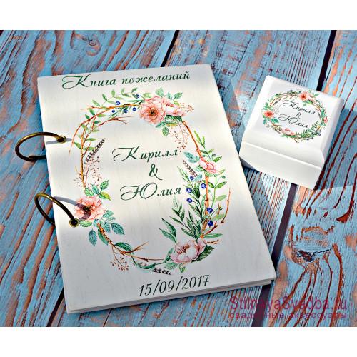 Книга пожеланий в деревянной обложке  для  Кирилла и Юлии фото