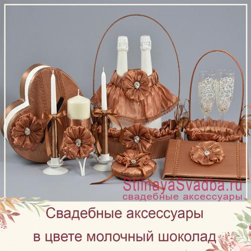 Свадебные аксессуары в цвете молочный шоколад фото