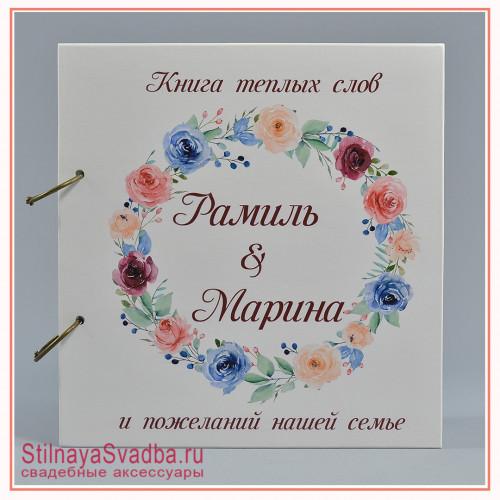 Гостевая книга пожеланий в деревянной обложке  для  Рамиля и Марины фото