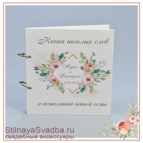 Гостевая книга пожеланий с акварельным рисунком для Лидии и Дмитрия фото