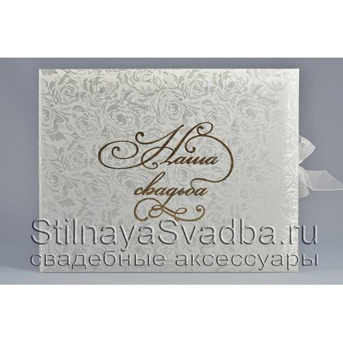 Свадебный фотоальбом с иллюстрациями и надписями фото