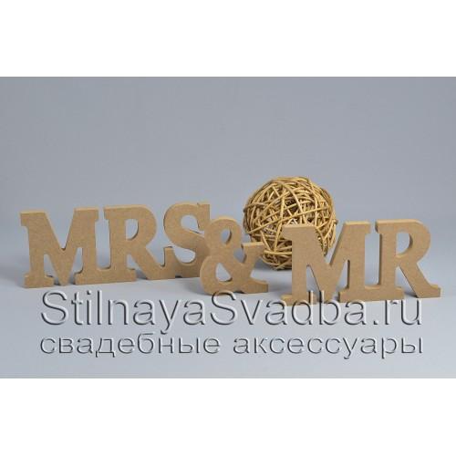 Буквы MR и MRS  для  декора  стола молодожёнов или фотосессии. фото