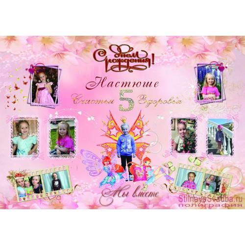 Постер на день рождения девочки фото