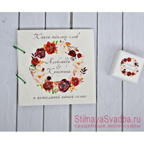 Коллекция свадебных аксессуаров Марсала с пионами фото