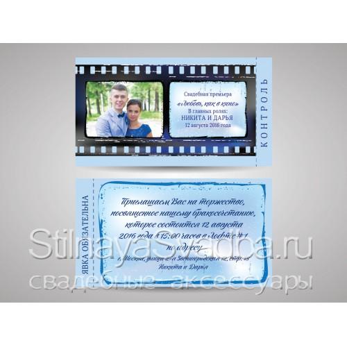 Приглашение Любовь как в кино в синем цвете  фото