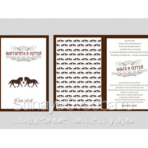 Приглашение с лошадками в шоколадном цвете  фото
