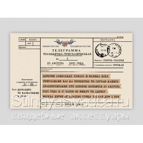 Свадебное приглашение-телеграмма  фото