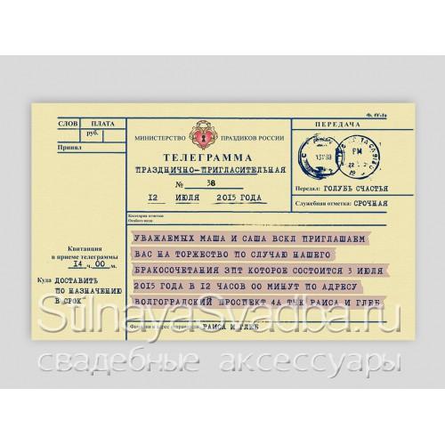 Свадебное приглашение-телеграмма . Фото 000.