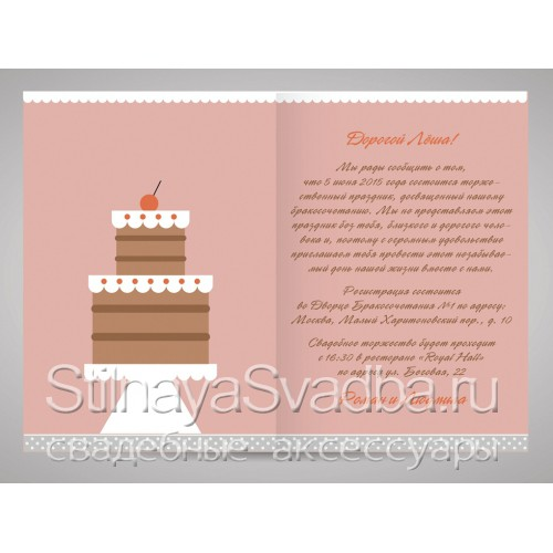 Приглашения с молодожёнами из серии Свадебный торт . Фото 000.