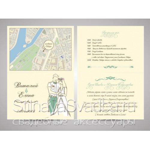 Приглашение с рисованной парочкой и схемой проезда  фото