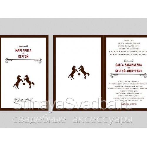 Свадебное приглашение с лошадками  фото