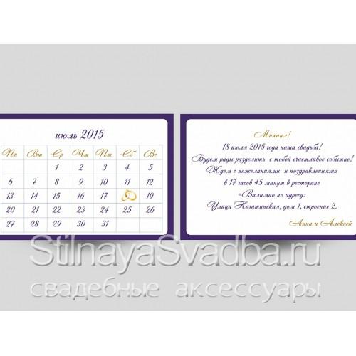 Приглашение Календарь с синей рамочкой  фото