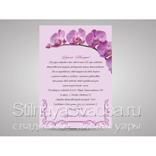 Приглашение-свиток с орхидеями . Фото 000.