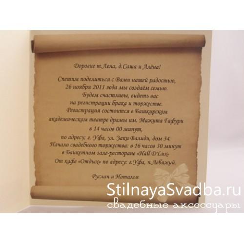 """Приглашение """"Свиток"""", айвори . Фото 000."""