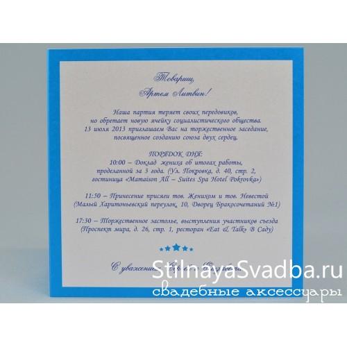 Свадебное приглашение в стиле Стиляги . Фото 000.