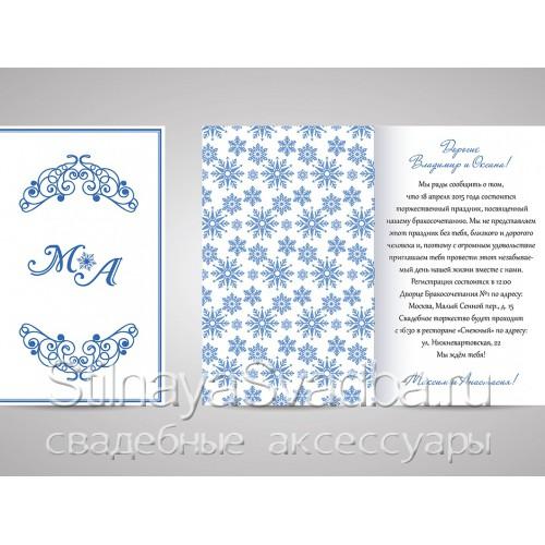 Зимнее свадебное приглашение Морозные узоры  фото
