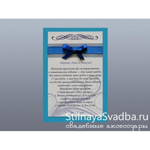"""Приглашение """"Синий бант""""  фото"""