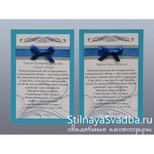 """Приглашение """"Синий бант"""" . Фото 000."""