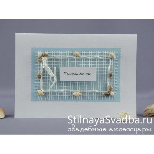 Приглашение в морском стиле  фото