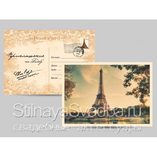 Ретро приглашение- открытка Париж  фото