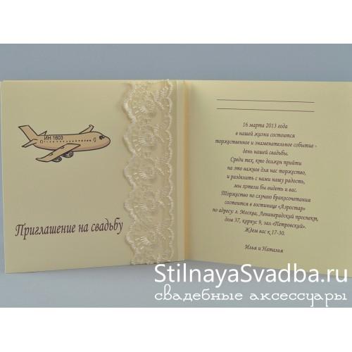 Свадебное приглашение с самолётиком . Фото 000.