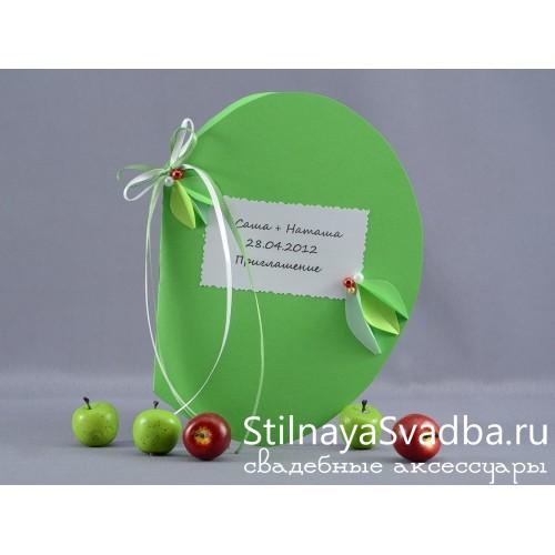 Оригинальное приглашение в виде яблока  фото