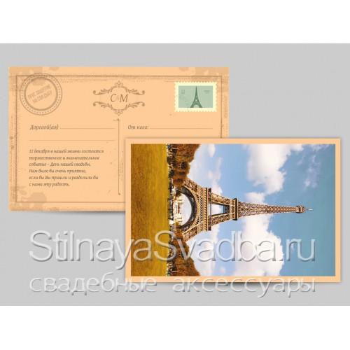 Фото. Свадебное пригалшенеи с Эйфелевой башней