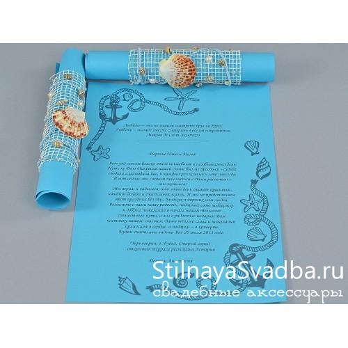 Свадебное приглашение- свиток в морском стиле . Фото 000.