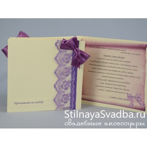 """Свадебное приглашение """"Свиток"""", лиловое  фото"""