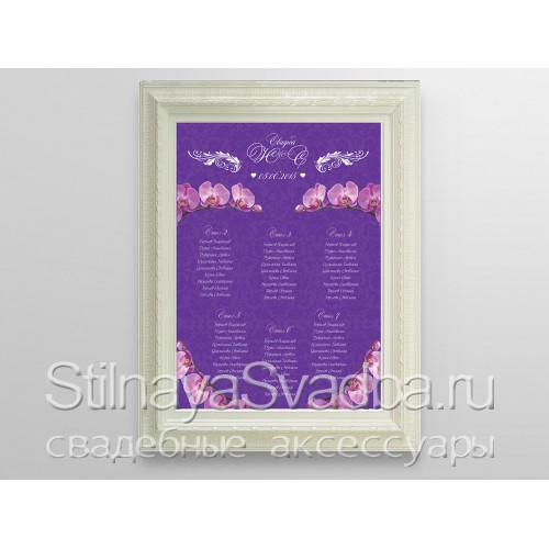 План рассадки на свадьбу фиолетовый с орхидеями  фото